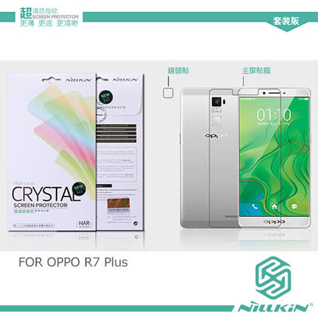 NILLKIN OPPO R7 Plus 超清防指紋保護貼-套裝版