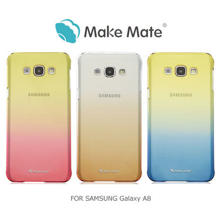 Make Mate Samsung Galaxy A8 漸層背殼