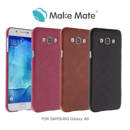 Make Mate Samsung Galaxy A8 真皮格紋背套