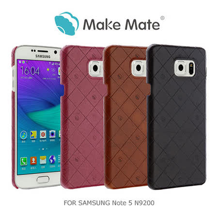 Make Mate Samsung Note 5 N9200 N9208 真皮格紋背套