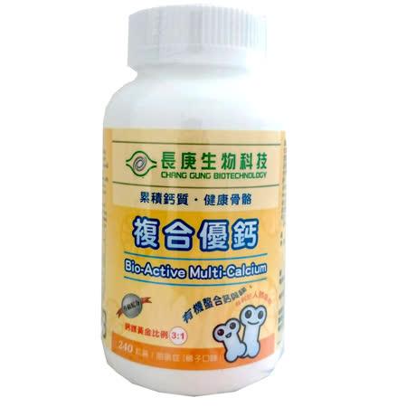 【長庚生技】複合優鈣2入(240粒/瓶) 咀嚼錠