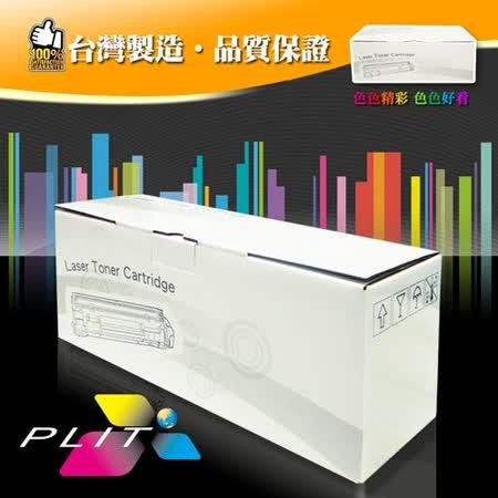 【PLIT普利特】Fuji Xerox CP105b/CP205/CM205b/CP215/CM215 (CT201594) 黃色環保碳粉匣