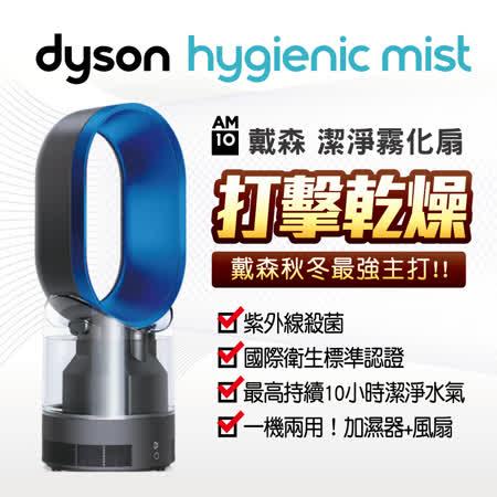【送百靈Oral-B T3000電動牙刷】dyson hygenic mist AM10潔淨霧化扇 藍