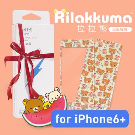 [充電組] 拉拉熊 9H 玻璃保護貼 for iPhone 6 Plus/6s Plus & MFI認證線AP100