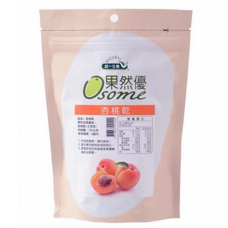 [統一生機]杏桃乾(200g)【買1送1】