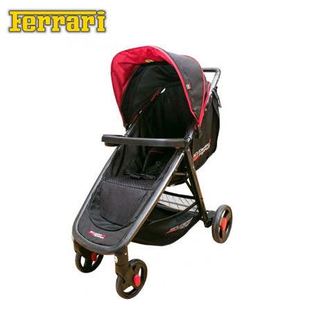 FERRARI METRO 嬰兒手推車