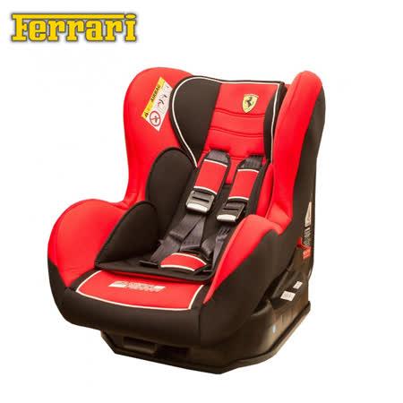 FERRARI 旗艦0~4歲汽車安全座椅