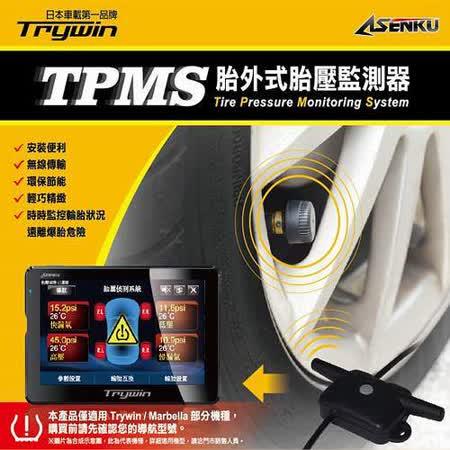 Trywin TPMS-汽車記錄器MS 胎外式胎壓監測器 (TRYWIN 3DX8專用)