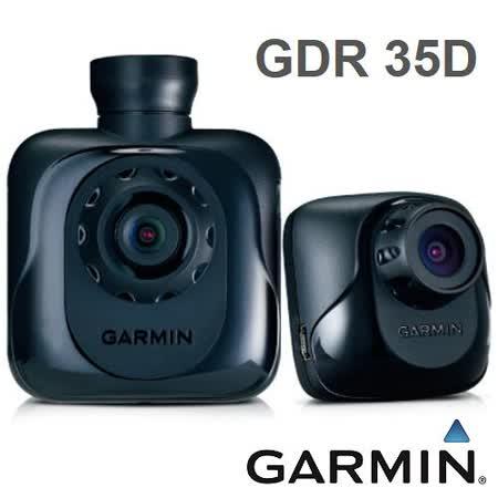 GARMIN GDR35D 高畫質Full HD廣角雙鏡頭行車記錄器