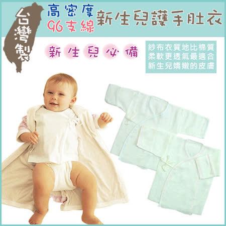 【GA0008-M】三件組*台灣製最高96支線新生兒紗布衣護手肚衣/柔軟純棉(麗嬰房的品質)