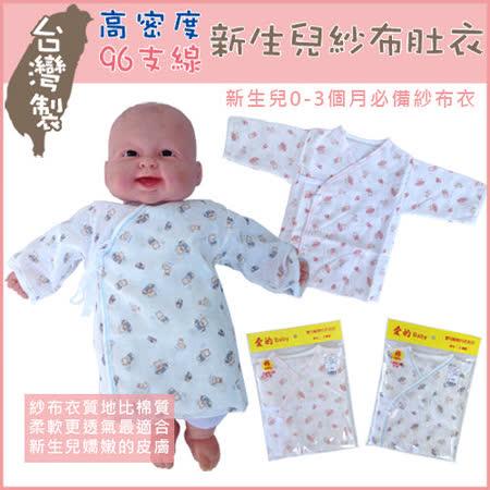 【GA0009-M】三件組*台灣製MIT最高品質高密度96支線新生兒印花紗布衣/肚衣/透氣保暖柔軟純棉(麗嬰房專櫃等級)
