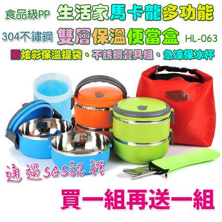 【買一送一】生活家馬卡龍多功能雙層保溫便當盒送環保餐具+保溫袋+五彩冰杯(HL-063*2+HL-008*2)