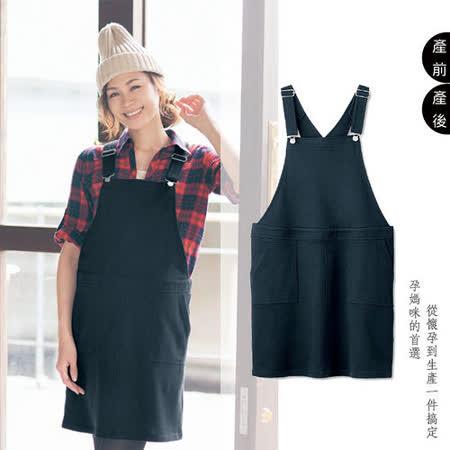 【BA0022】日本孕婦吊帶孕婦背心裙 孕婦裝(M.L碼)