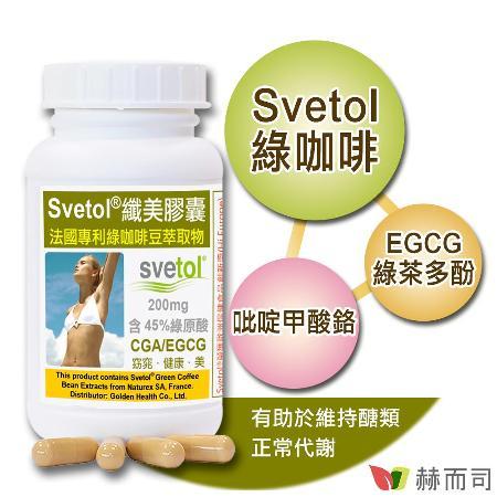 【赫而司】纖美Svetol法國專利綠咖啡豆膠囊(60顆/罐)