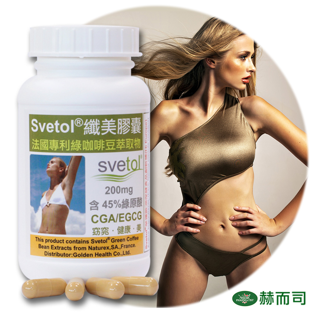 【赫而司】纖美Svetol法國專利綠咖啡豆膠囊(60顆罐)