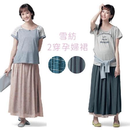 【BA0032】日本最新兩穿超柔雪紡孕婦裙 長裙 孕婦裝(S-2L)