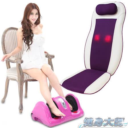 【健身大師】行動溫熱按摩椅墊+美腿機超值組
