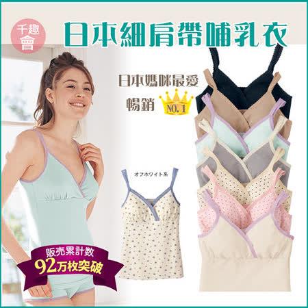 【CA0002-M】2件組日本暢銷~細肩交叉式哺乳衣 授乳服 產後收腹 孕婦裝(萊卡材質)S-LL碼
