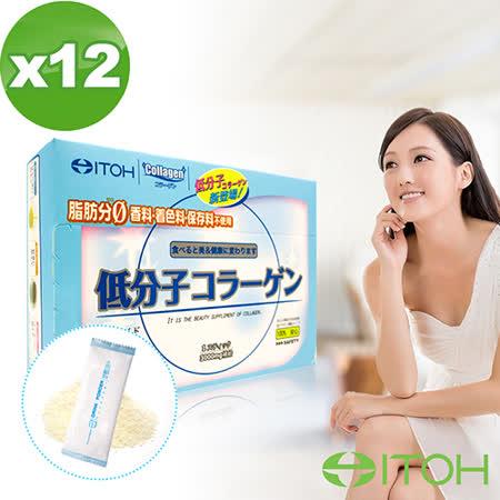 井藤ITOH 日本頂級低分子100%膠原蛋白粉12盒