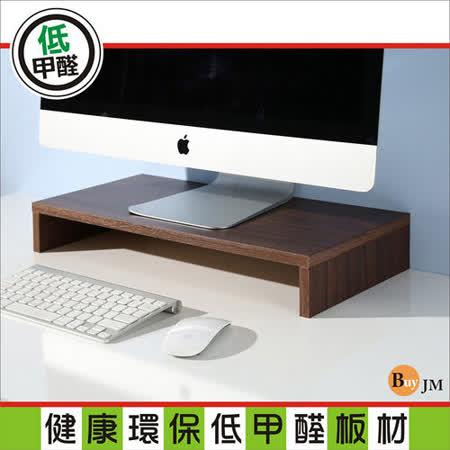 BuyJM低甲醛防潑水桌上置物架/螢幕架