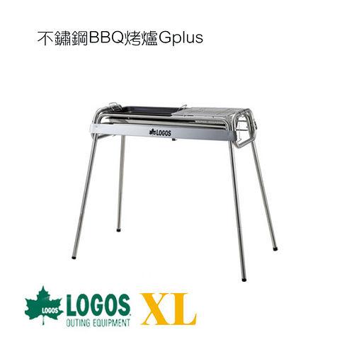 LOGOS GPLUS不鏽鋼BBQ烤爐LG81060820城市綠洲
