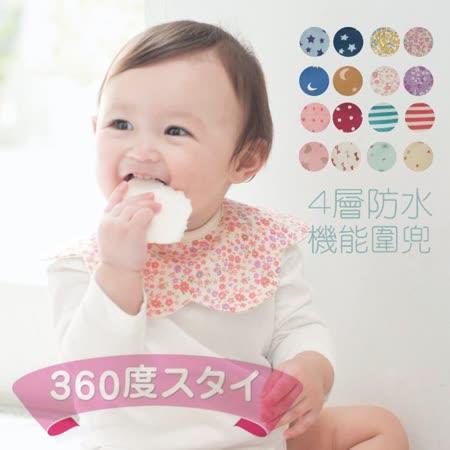 Double Love母嬰同室 日本立體純棉360度鈕扣造型圍兜 (2件組)【JC0008】