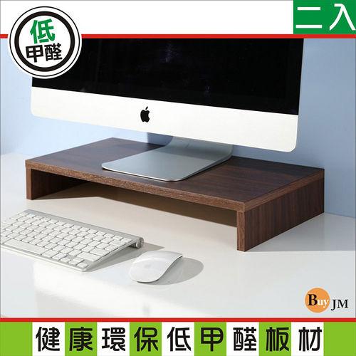 BuyJM低甲醛防潑水桌上置物架/螢幕架/2入組
