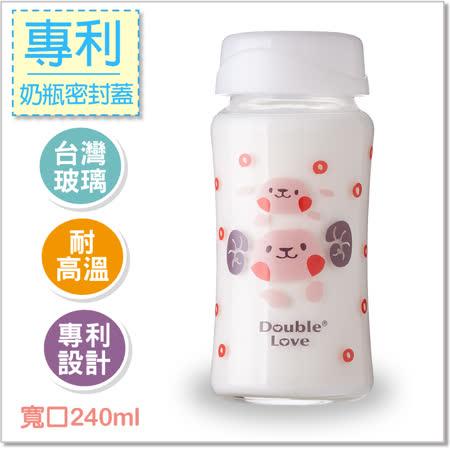 【EA0029】Double love新款超卡哇依喜氣羊羊240ml寬口玻璃奶瓶(耐熱玻璃)+密封蓋