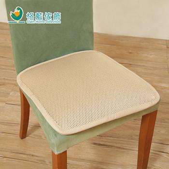 【格藍】3D立體透氣椅墊(43x43CM)