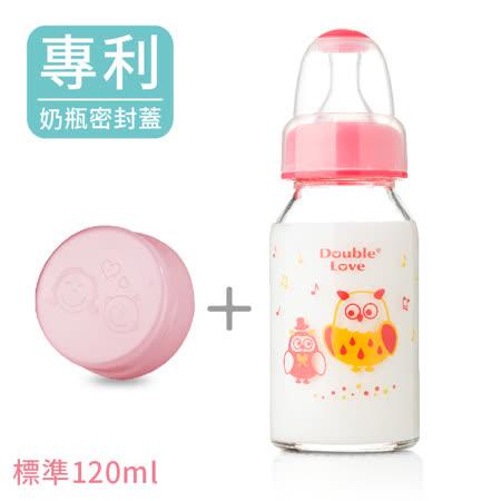 【EA0019】台灣Double Love標準口徑120ML玻璃奶瓶母乳儲奶瓶(儲奶瓶)二合一銜接AVENT及貝瑞克吸乳器