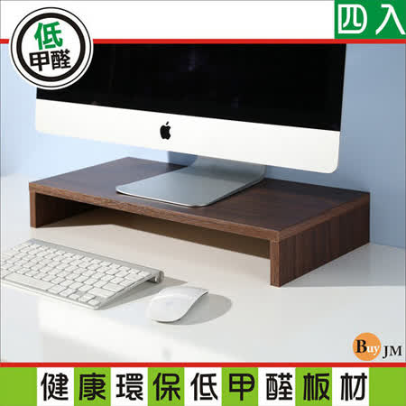 BuyJM低甲醛防潑水桌上置物架/螢幕架/4入組
