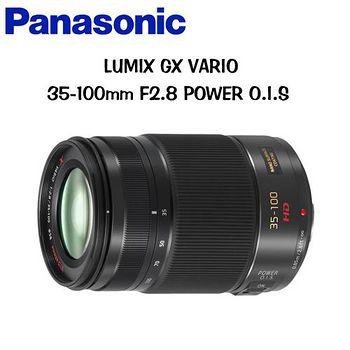 PANASONIC LUMIX GX VARIO 35-100mm F2.8 POWER O.I.S (公司貨) -送UV保護鏡