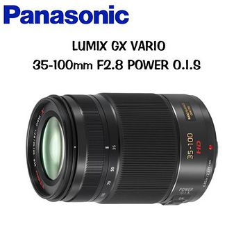 PANASONIC LUMIX GX VARIO 35-100mm F2.8 POWER O.I.S (公司貨) -送PANASONIC 多功能原廠腰包 送完為止