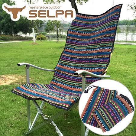【韓國SELPA】民族風折疊椅椅套(民族風鑽石條紋)/桌墊/野餐墊/地墊/毯
