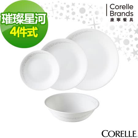 CORELLE康寧璀璨星河4件式餐盤組 (D02)