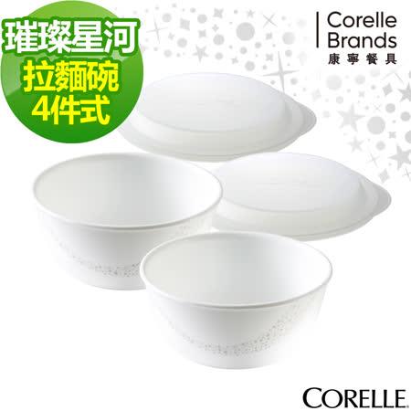 CORELLE康寧璀璨星河4件式麵碗組 (D03)