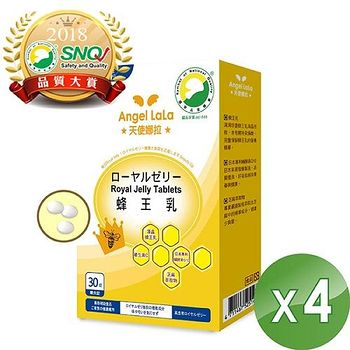 Angel LaLa 天使娜拉 陳德容代言蜂王乳+芝麻素糖衣錠(買3送1) (30粒/盒)