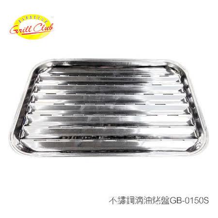 Grill Club 不鏽鋼滴油烤盤 GB-0150S/城市綠洲
