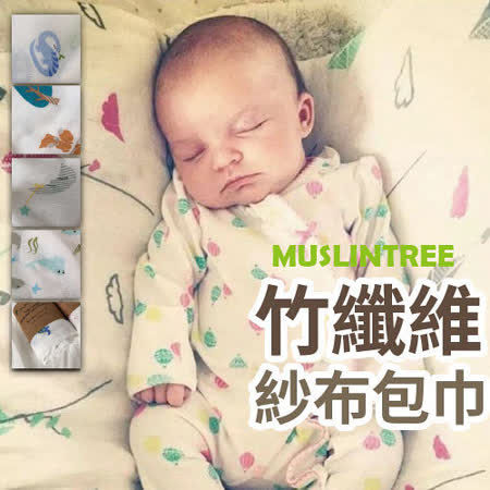 MUSLIN TREE 竹纖維多功能嬰兒紗布包巾(120*120)【JA0028】