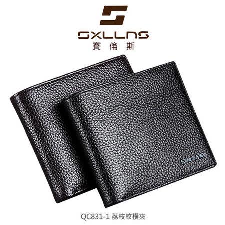 SXLLNS 賽倫斯 SX-QC831-1 荔枝紋橫夾