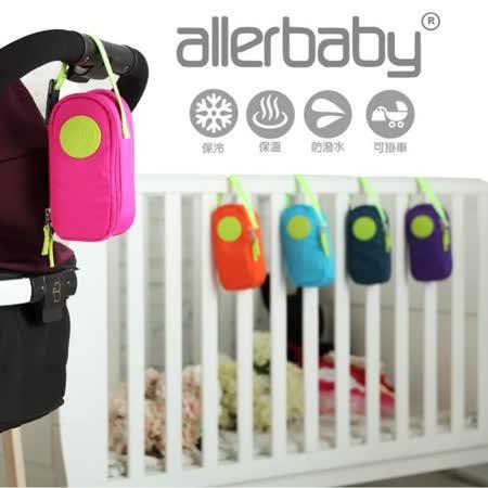 【EC0024】德國Allerbaby單支肩背奶瓶保溫袋/外出保冷保溫袋兩用/母乳保鮮袋/可攜可掛式