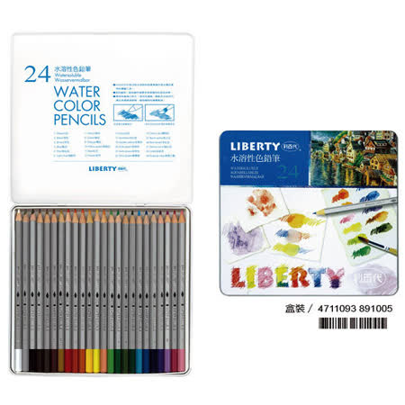 【利百代 LIBERTY 色鉛筆】 24色水溶性色鉛筆(鐵盒)(CC-861ZM)