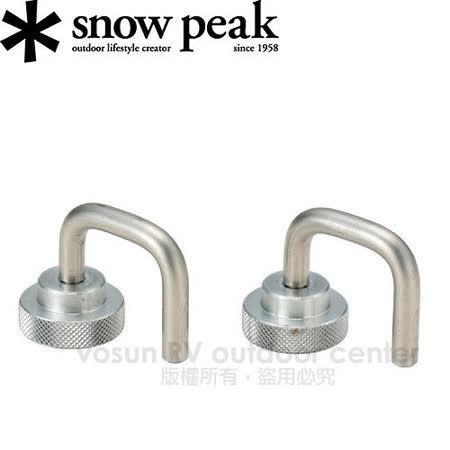 【日本 Snow Peak】IGT框架連接器/連結兩個IGT框架/支架.掛勾.固定架.料理架.置物架.露營.戶外必需品/CK-175
