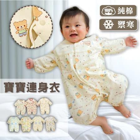 【GD0049】日本可愛圖案滿印連身衣 新生兒服 兔裝 包屁衣 造型服 媽媽寶寶童裝 (50-60)