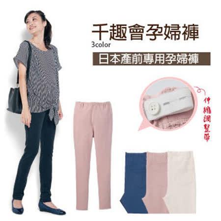 【DB0012】日本千趣會多彩百搭內搭褲 孕婦褲  收腹褲(S~2LL二種尺寸)