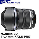 Olympus M.ZUIKO ED 7-14mm F2.8 PRO 廣角鏡(7-14,元佑公司貨)