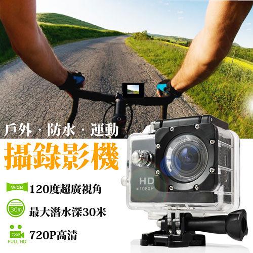 防水型720P運動DV攝影機 機車/自行車記錄器 電源行車 行車記錄器