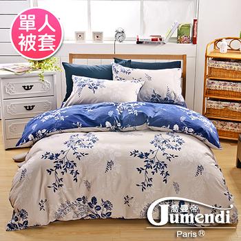 【法國Jumendi-花影如夢】台灣製活性柔絲絨單人被套4.5x6.5尺