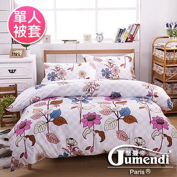 【法國Jumendi-彩葉花菲】台灣製活性柔絲絨單人被套4.5x6.5尺
