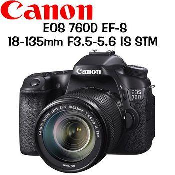 CANON EOS 760D 18-135mm STM (公司貨)-送32G+熱靴蓋+UV鏡 +減壓背帶+快門線+遙控器+吹球清潔組+保貼